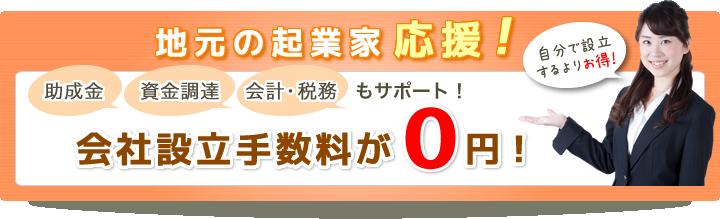 地元の起業家応援!会社設立手数料が0円!
