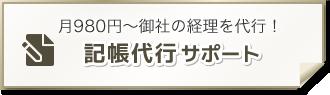 月980円?御社の経理を代行! 記帳代行サポート