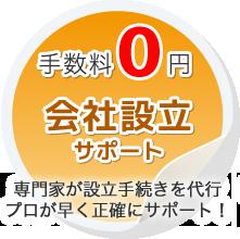手数料0円 会社設立サポート 専門家が設立手続きを代行プロが早く正確にサポート!