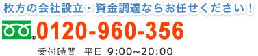 枚方の会社設立・資金調達ならお任せください!0120-960-356