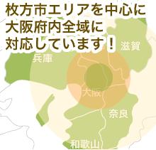 なんばエリアを中心に大阪府内全域に対応しています!!