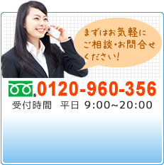 まずはお気軽にご相談・お問合せください!0120-960-356